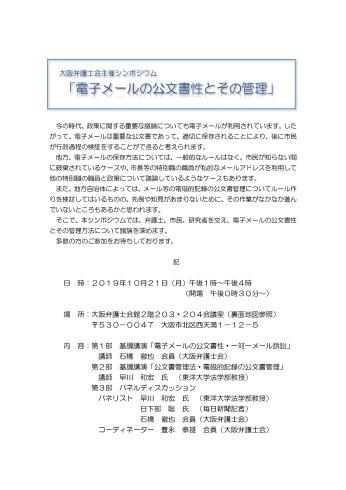 19/10/21(月)13時~大阪弁護士会主催シンポ「電子メールの公文書性とその管理」_d0011701_23313373.jpg