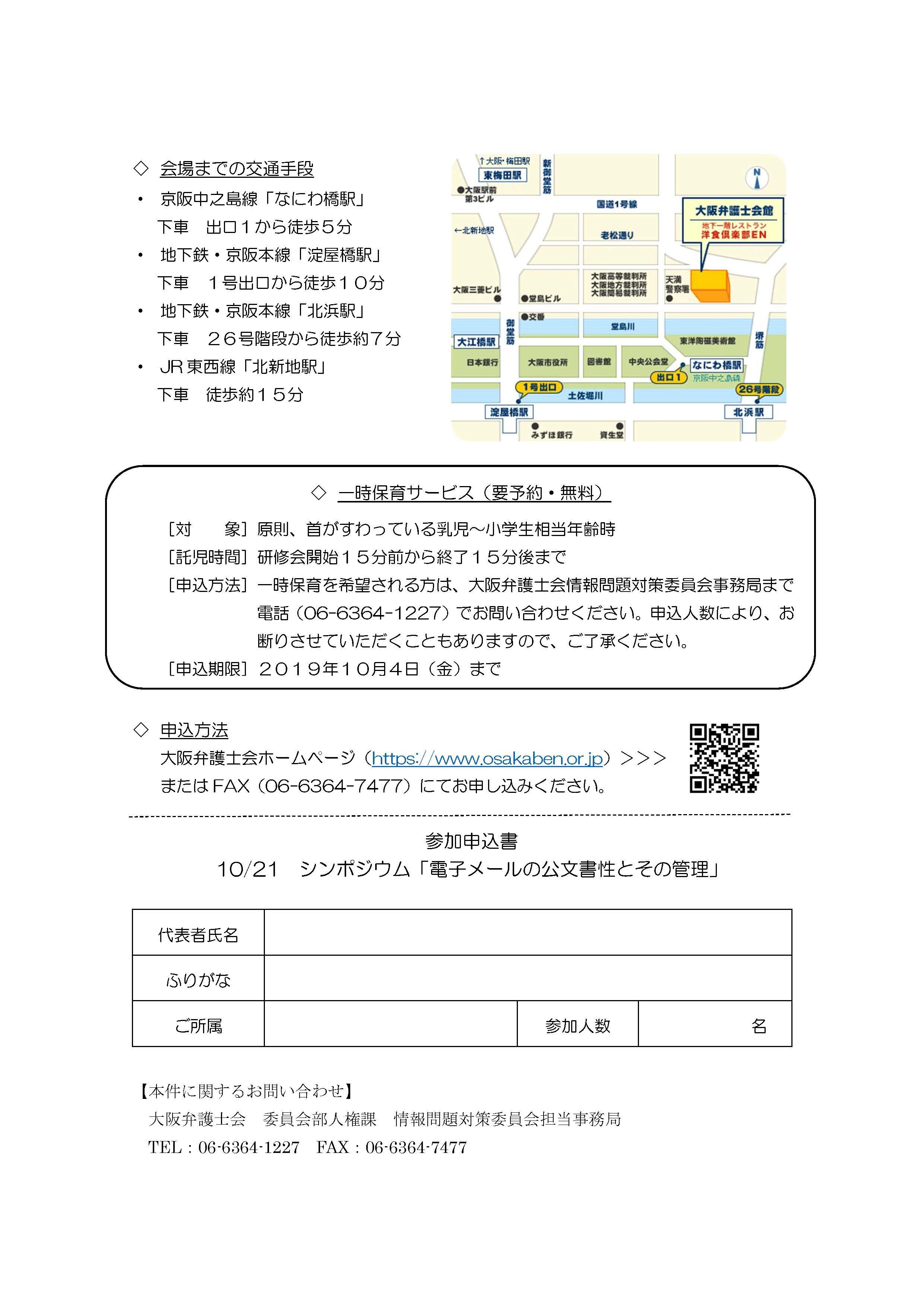 19/10/21(月)13時~大阪弁護士会主催シンポ「電子メールの公文書性とその管理」_d0011701_23314147.jpg