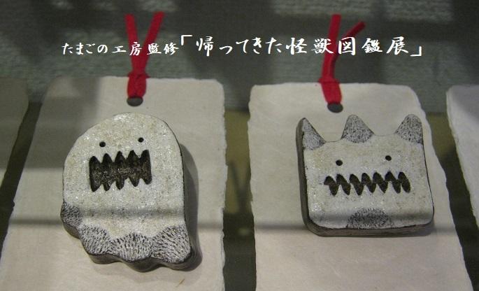 たまごの工房監修「 帰ってきた怪獣図鑑展 」その6_e0134502_18534946.jpg