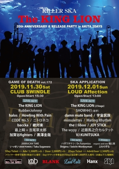 The KING LION 20th ANNIVERSARY & RELEASE PARTY 秋田&東京!_e0314002_23333537.jpg