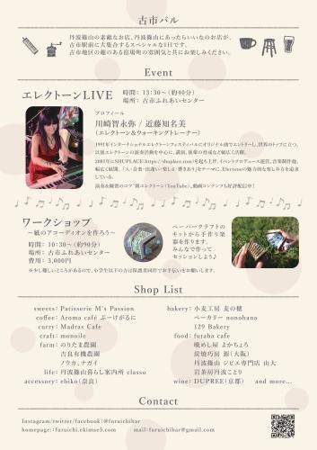 10月27日(日)「古市バル」出店のお知らせ_d0293004_20450247.jpg