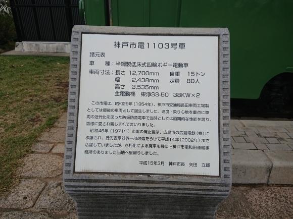 10/19 かつ萬 ロースカツ弁当 with 神戸市電1103号車_b0042308_07323621.jpg