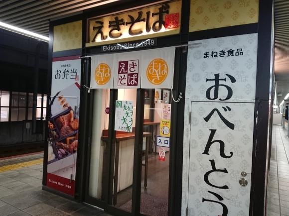10/19 天ぷらえきそば ¥380 @姫路駅下りホーム_b0042308_17371862.jpg