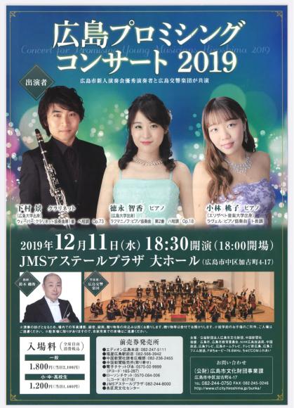 広島プロミシングコンサート2019_b0191609_21193079.jpg
