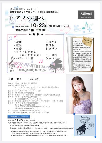 小林桃子さんの広島市サロンコンサート開催_b0191609_21254443.jpg
