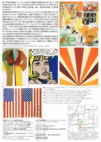 ニューヨーク・アートシーン_f0364509_08274611.jpg