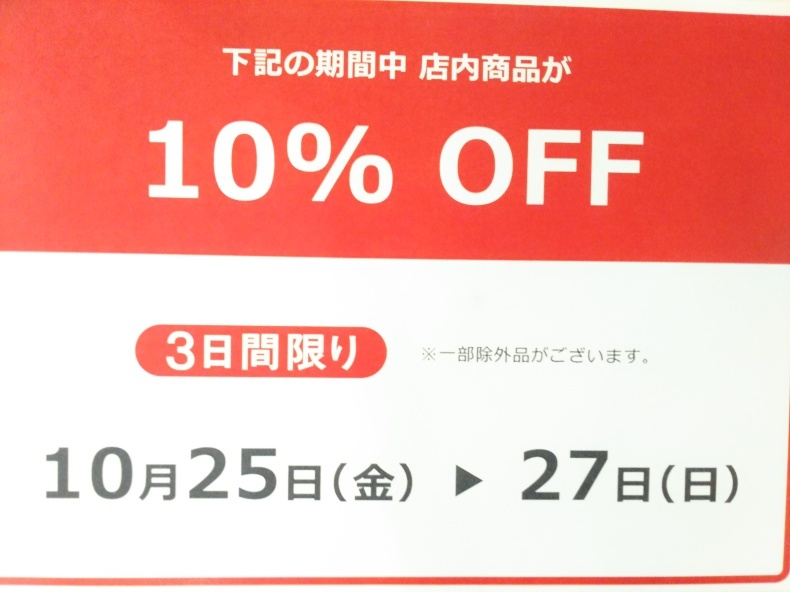 <小倉井筒屋店>AUTUMN FAIR&10%OFF!!_b0397010_14424416.jpg