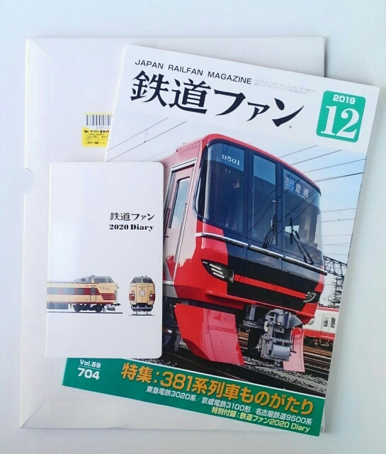 『vol.3871 鉄道ファン 2019年12月号』_e0040714_23560556.jpg