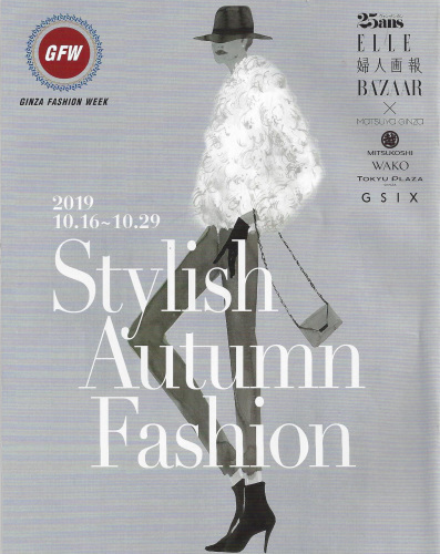 『GINZA FASHION WEEK 2019 10.16-10.29 STYLISH AUTUMN FASHION』特集冊子に、VASSILISAストール掲載!_b0115615_17063241.jpg