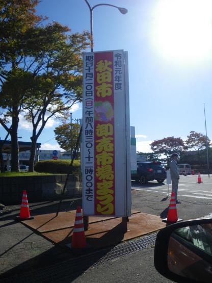 R1.10.20 秋田市卸売市場まつり_b0184721_14092634.jpg