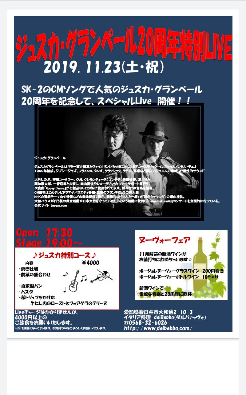 11月23日(土)ジュスカグランペール20周年記念ライブ『スペシャルコース』_c0315821_09401467.png