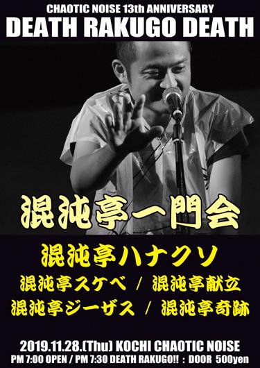 今宵、混沌亭一門会!!_f0004730_16195351.jpg