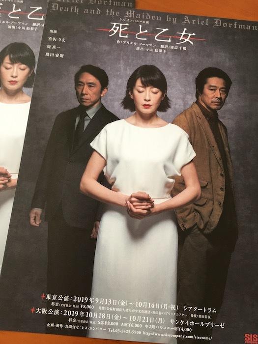 シスカンパニー公演「死と乙女」サンケイブリーゼ_e0359436_09475830.jpeg
