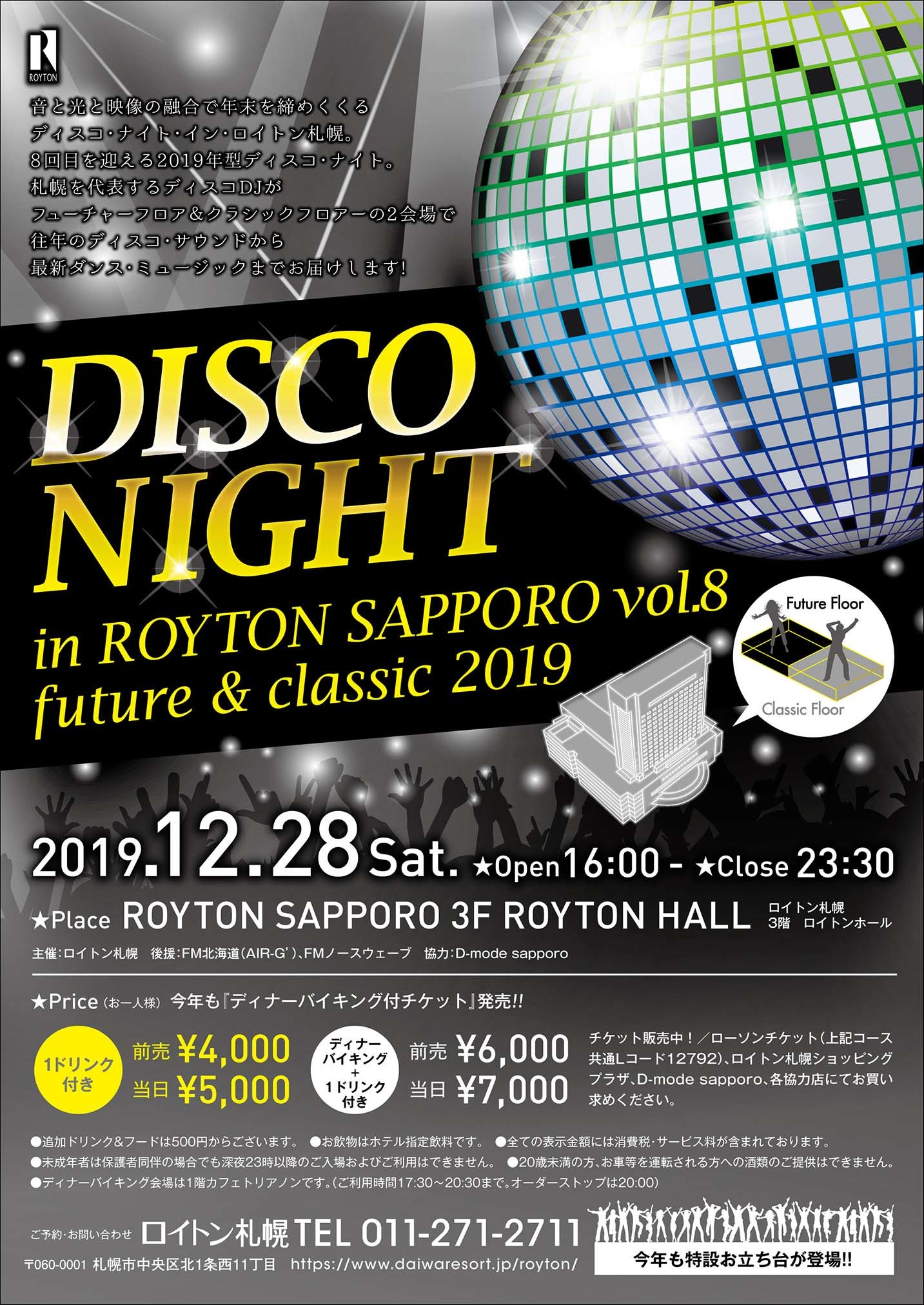 DISCO NIGHT IN ROYTON sapporo vol.8_a0219438_16244835.jpg