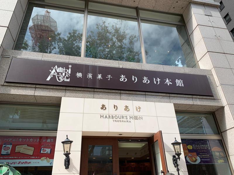 中華街 金香楼とありあけ限定ロイヤルハーバー_a0359239_19320651.jpg