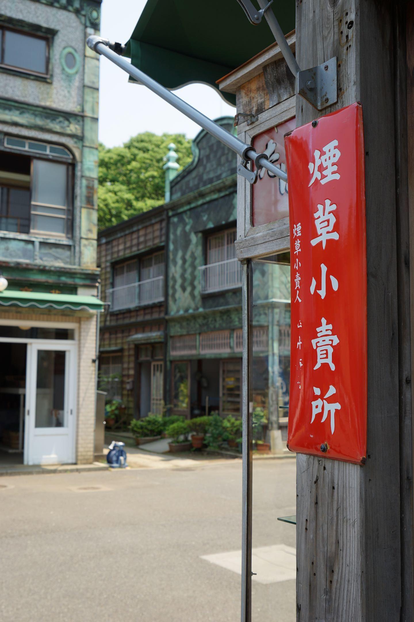 江戸東京たてもの園 10_b0360240_15312657.jpg