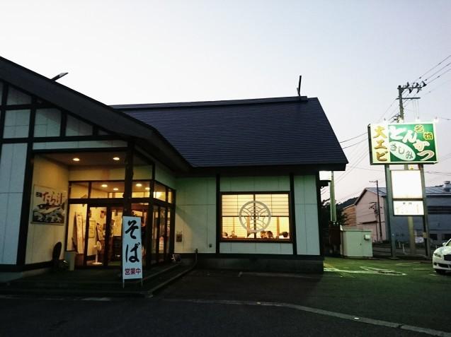 銭形 大野店(新潟県糸魚川市大野)_b0322744_21133528.jpg