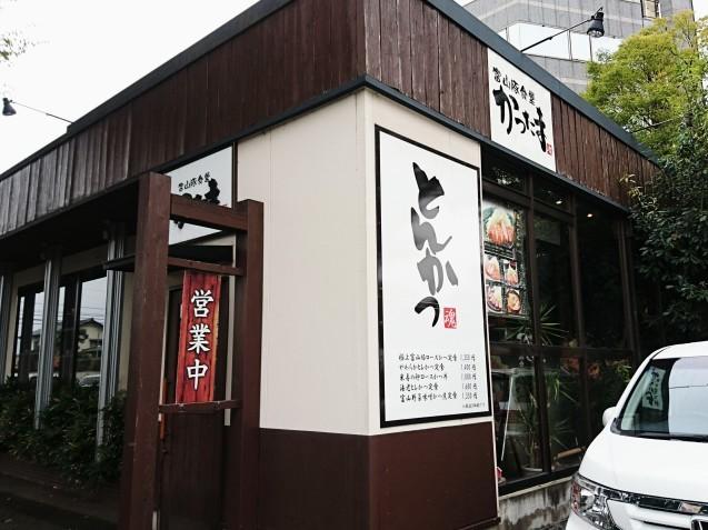 富山豚食堂 かつたま(富山市二口町)_b0322744_23113870.jpg