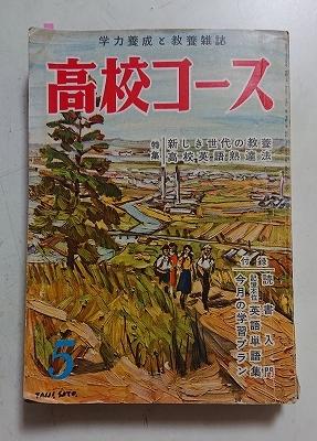 1956年の『高校コース5月号』_b0122645_23493050.jpg