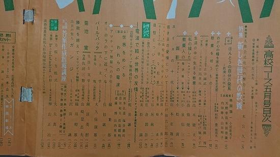 1956年の『高校コース5月号』_b0122645_23524123.jpg