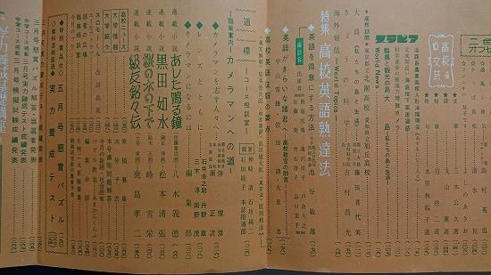 1956年の『高校コース5月号』_b0122645_23525077.jpg