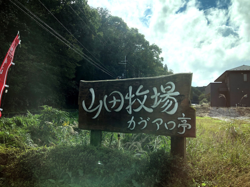 山田牧場_e0292546_08295380.jpg
