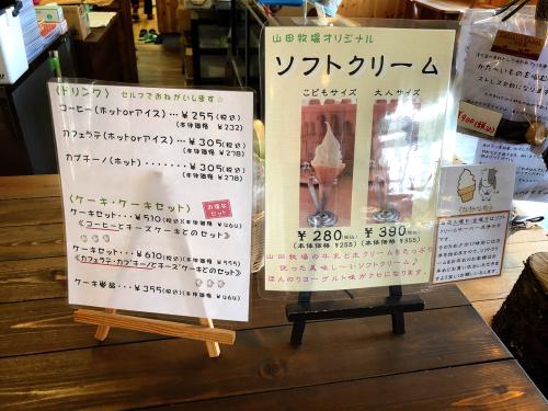 山田牧場_e0292546_08310433.jpg