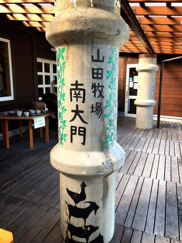 山田牧場_e0292546_08322638.jpg