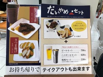 鹿児島新幹線駅構内の・・・♪_f0019247_11214315.jpg