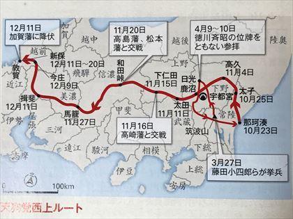 1864年 天狗党の乱 水戸藩絶望への旅路 : SAMとバイクとpastime