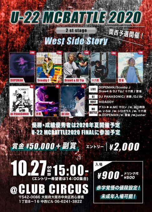 10/27 U22 MCBATTLE 2020 2nd Stage West Side Story 82人エントリー締め切りました!_e0246863_00251839.jpg