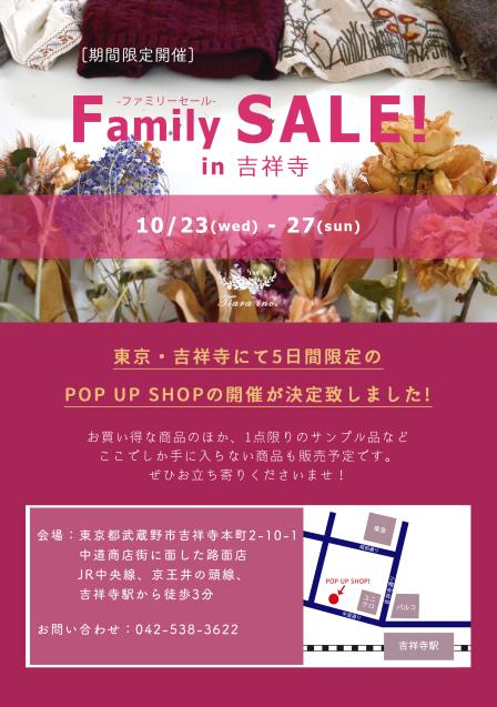 (株)ティアラより Family SALE in 吉祥寺〜いよいよ3日後です!!〜_f0016868_14394811.jpg