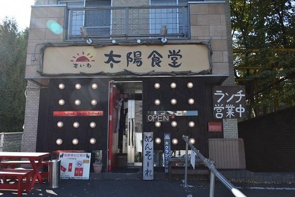 藻岩山麓で沖縄料理 『太陽食堂』_f0362073_17342786.jpg