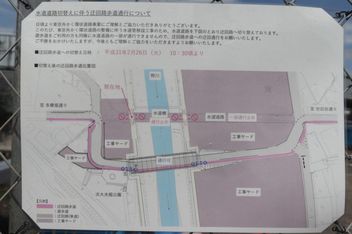 外環道(仮称)東名JCT付近 2019年9月の状況_a0332275_01420946.jpg