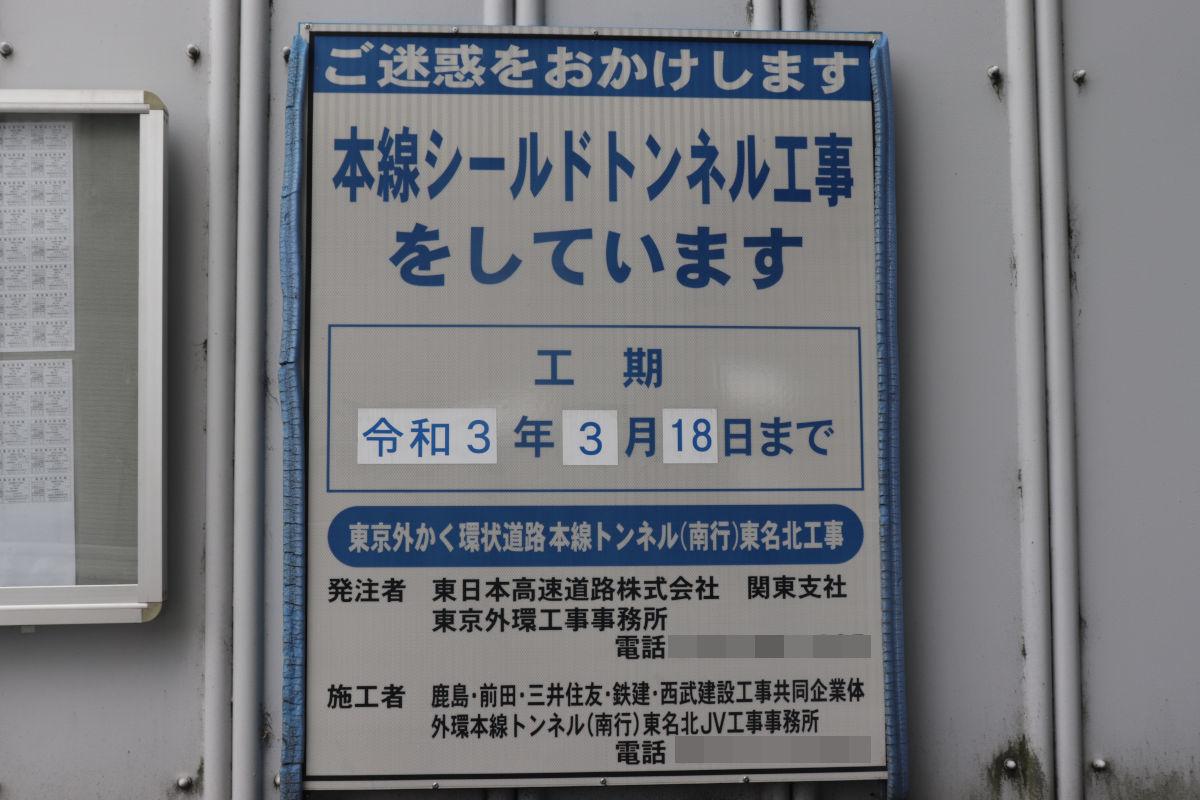 外環道(仮称)東名JCT付近 2019年9月の状況_a0332275_02044022.jpg