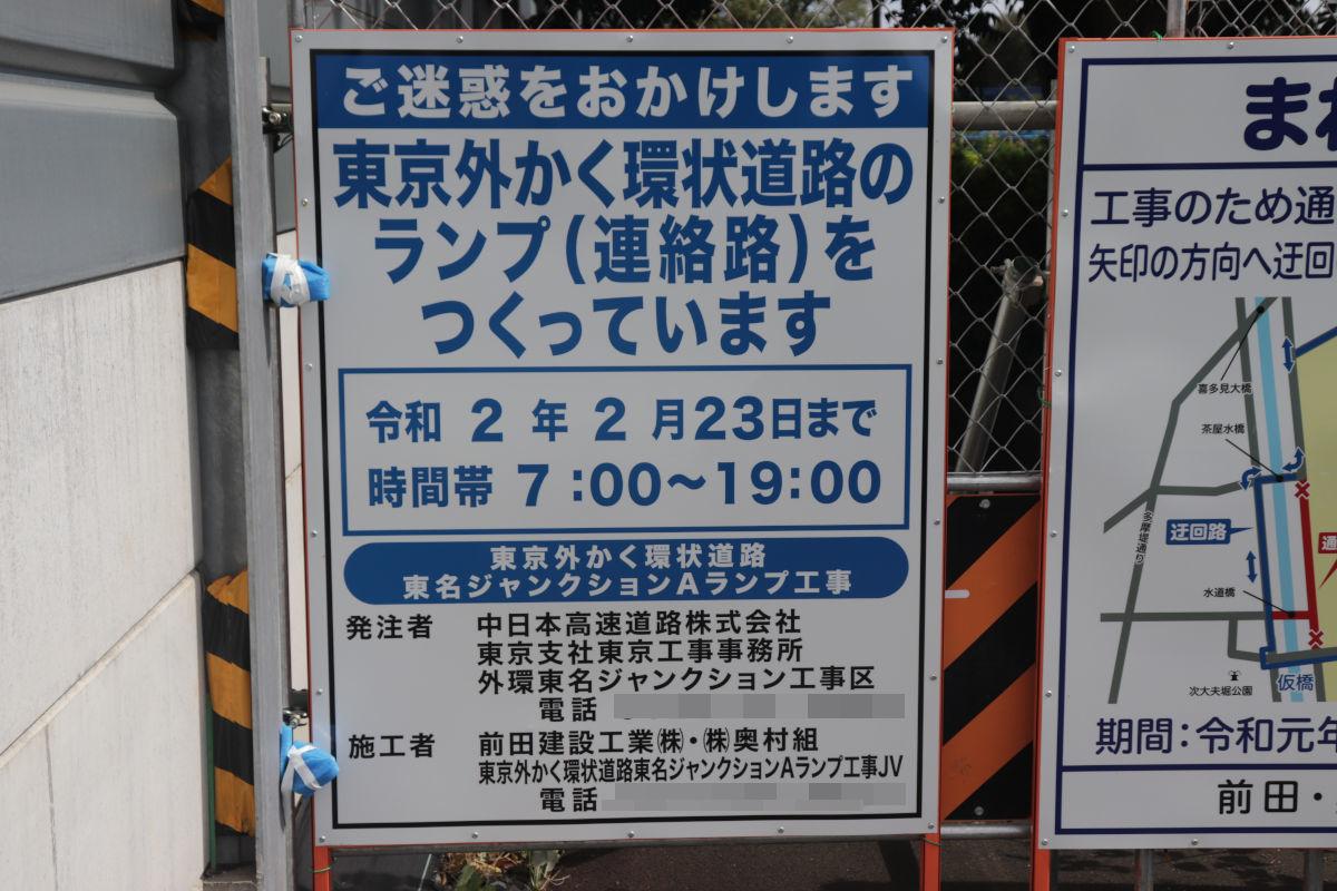 外環道(仮称)東名JCT付近 2019年9月の状況_a0332275_02082615.jpg
