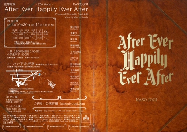 「After Ever Happily Ever After」10月30日~11月4日_d0388376_13205364.jpg