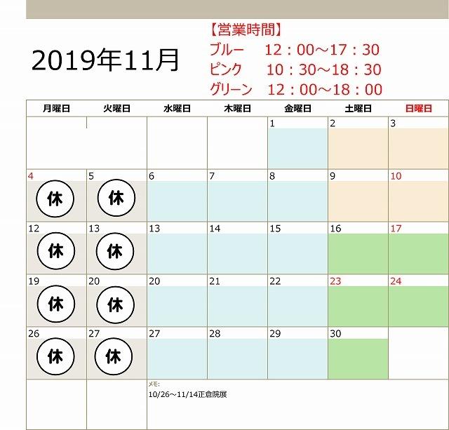 2019年11月の営業カレンダー_a0107782_16044730.jpg