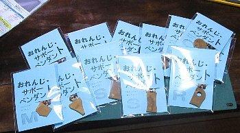 10月19日「ペンダント作り」_f0003283_06333692.jpg