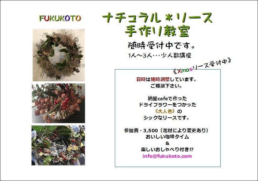 FUKUKOTOwsのご案内!「木の実や木の葉でつくるリース教室」編_e0359584_08535801.jpg