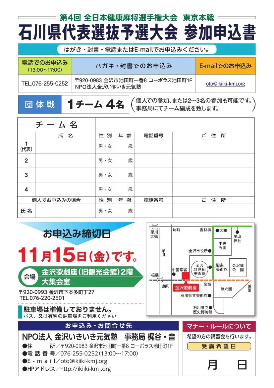 第4回文部科学大臣賞争奪全日本健康麻将選手権_b0369489_11544058.jpg