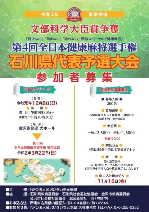 第4回文部科学大臣賞争奪全日本健康麻将選手権_b0369489_11554401.jpg