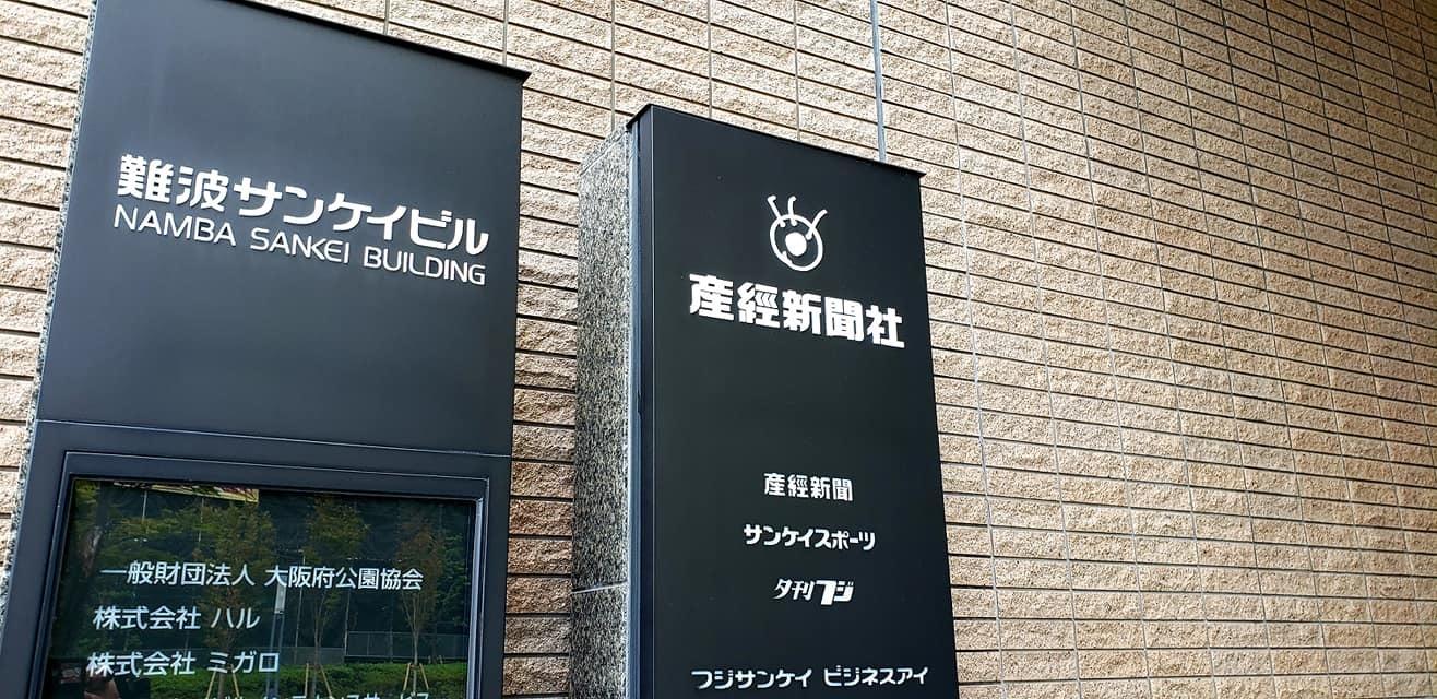 大阪の難波サンケイビルに井上和彦さんの講演会に行ってきました。_c0186691_11453213.jpg
