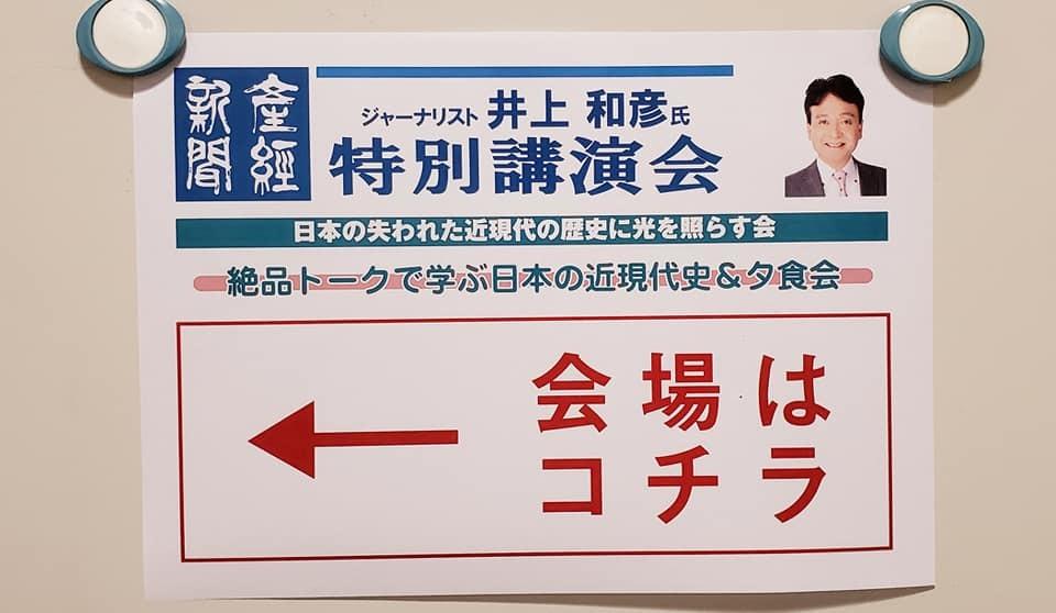 大阪の難波サンケイビルに井上和彦さんの講演会に行ってきました。_c0186691_11471214.jpg