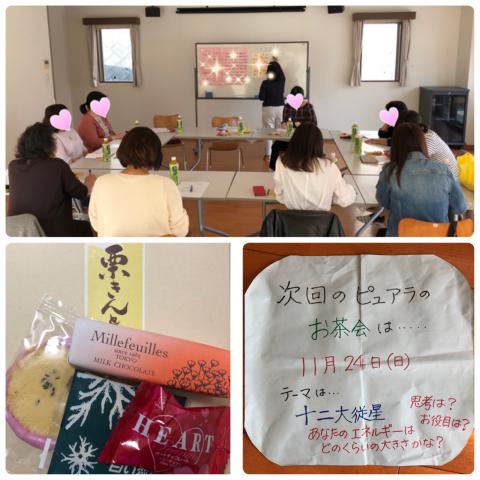 算命学の佳乃さんとPurelaのコラボお茶会_d0233891_20194123.jpg
