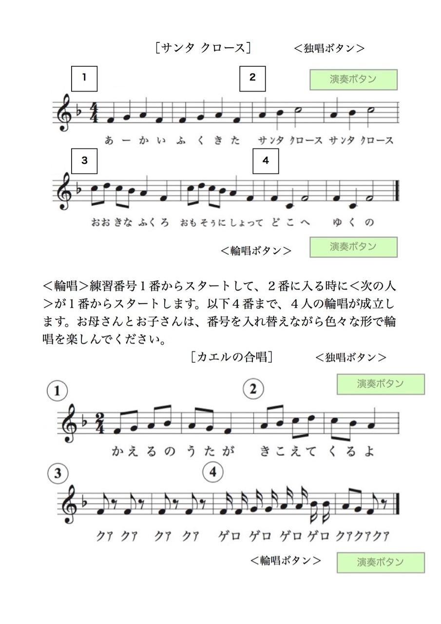 <お母さんと幼児の為の楽典>-33 「旋律聴音への導入」_d0016397_12142606.jpg