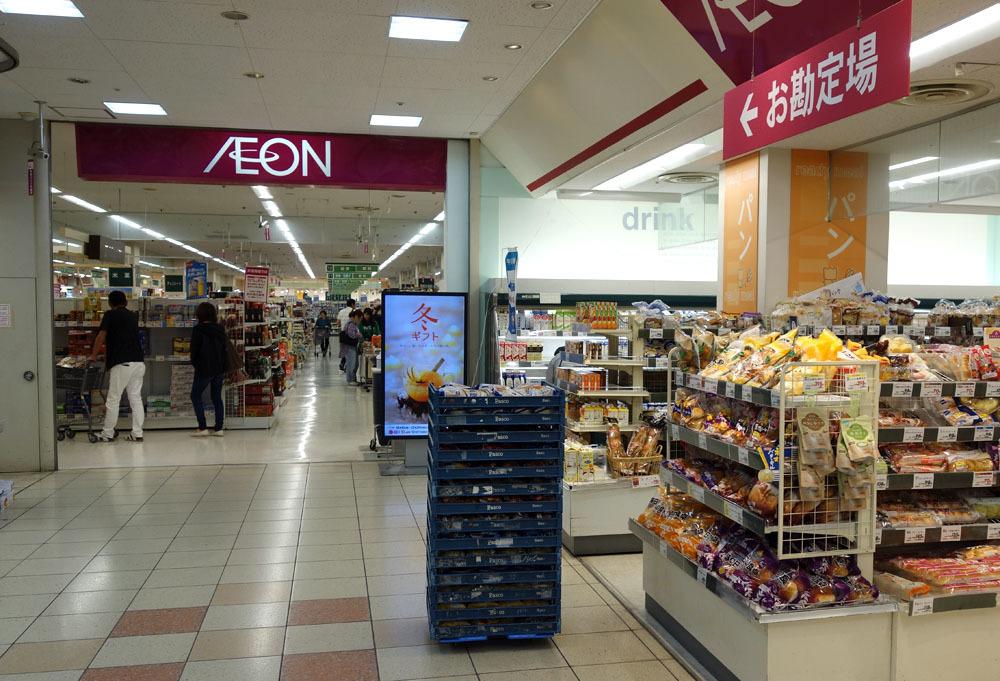 イオン東金店で買い物 : 東金、折々の風景