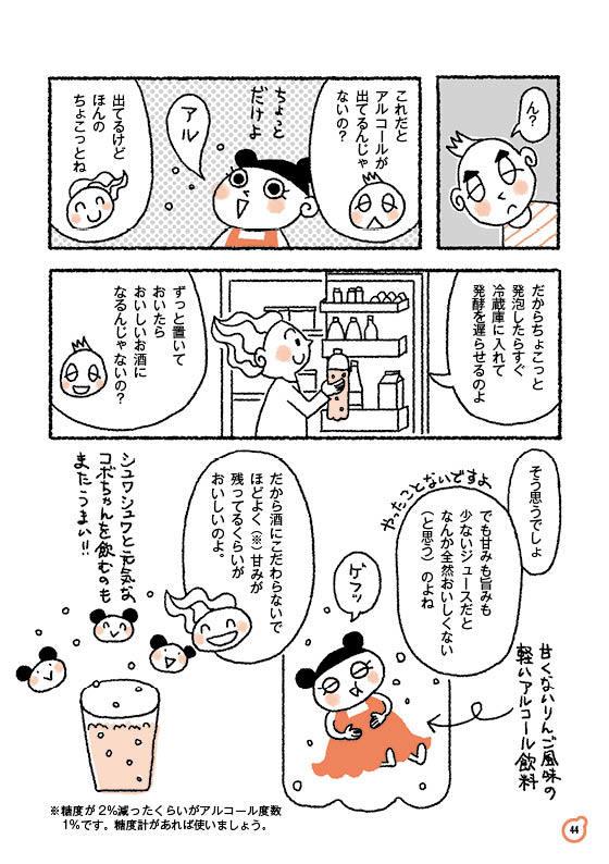 【ゆる菌活 11】りんごソーダ(後編)_c0216405_07135436.jpg