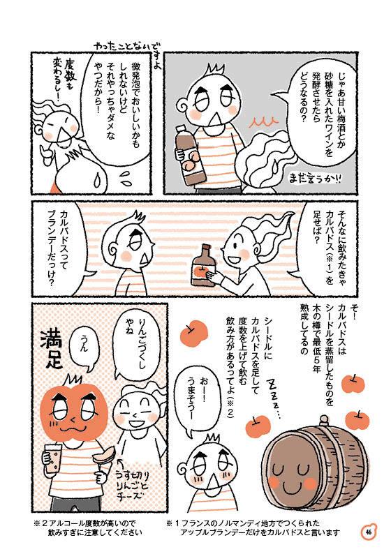 【ゆる菌活 11】りんごソーダ(後編)_c0216405_07135458.jpg