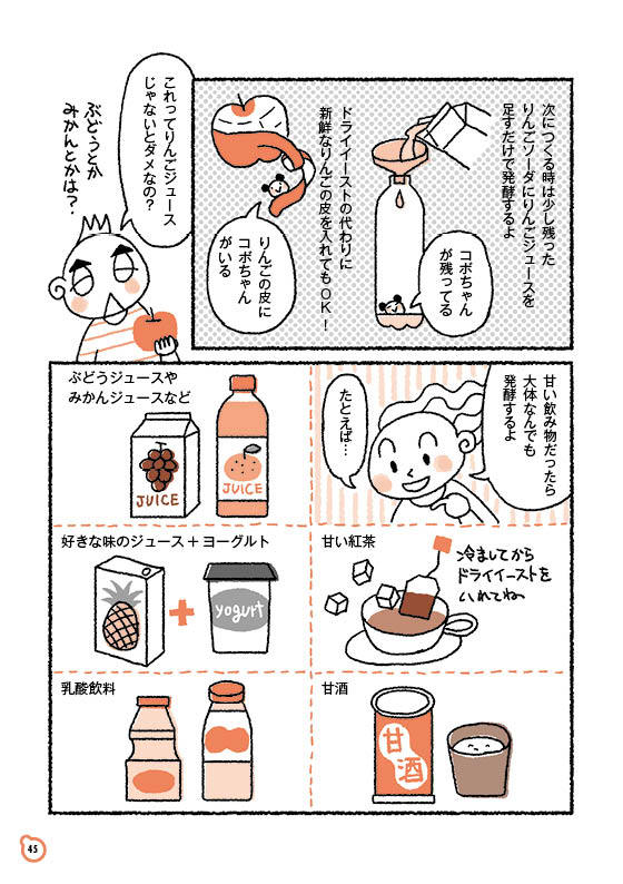 【ゆる菌活 11】りんごソーダ(後編)_c0216405_07135460.jpg